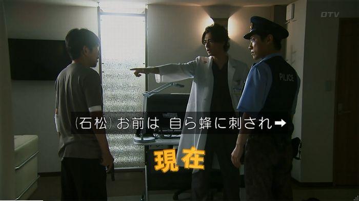 警視庁いきもの係 最終話のキャプ593