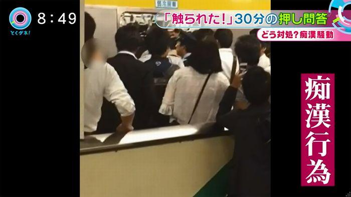 とくダネ! 平井駅痴漢のキャプ56
