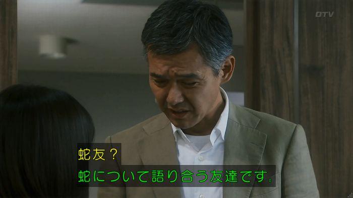 いきもの係 3話のキャプ253