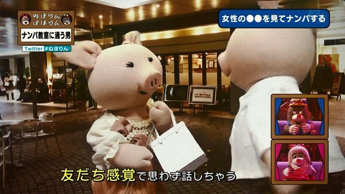 ねほりん ナンパ回のキャプ208