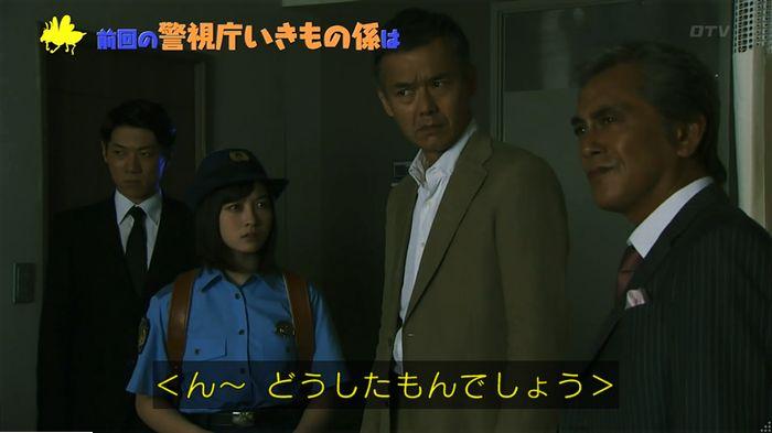 警視庁いきもの係 最終話のキャプ9