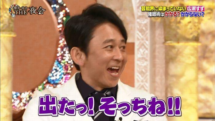 櫻井・有吉THE夜会のキャプ40