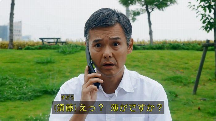警視庁いきもの係 8話のキャプ1