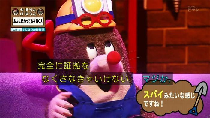 ねほりん 最終回のキャプ98
