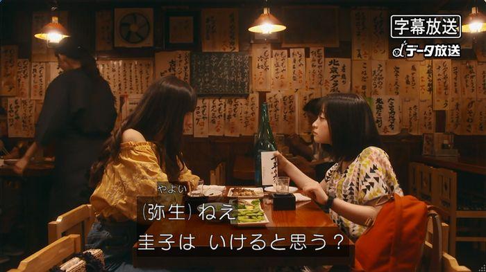 警視庁いきもの係 7話のキャプ6