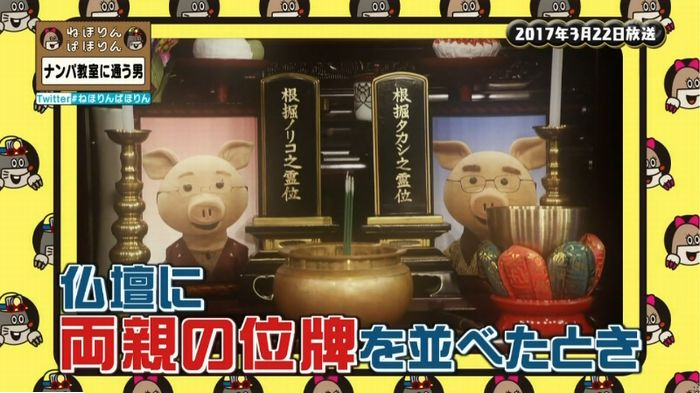 ねほりんぱほりんのキャプ26