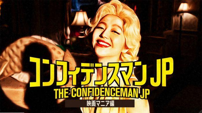コンフィデンスマンJP4話のキャプ101