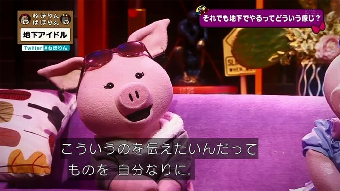 ねほりん 地下アイドル回のキャプ263