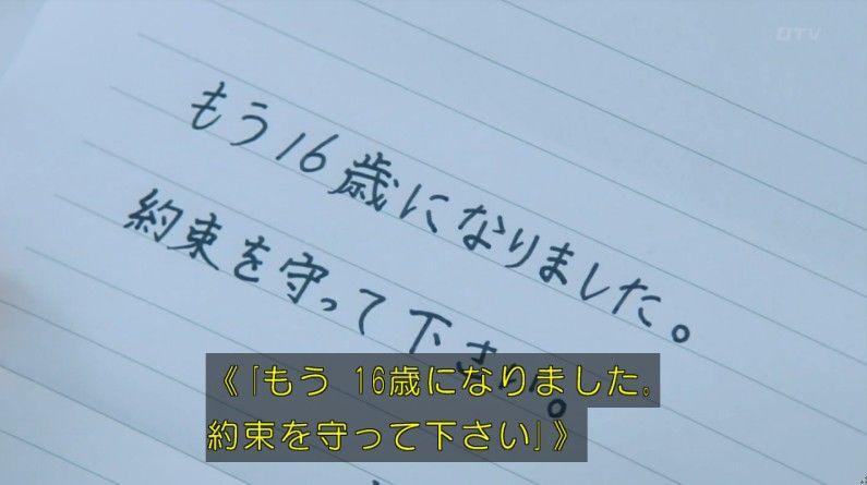 いきもの係 4話のキャプ73