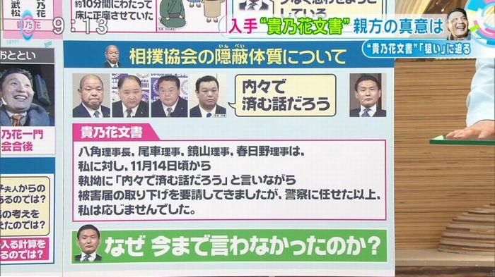 とくダネ!2018/2/1のキャプ1
