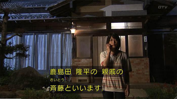 ウツボカズラの夢5話のキャプ131