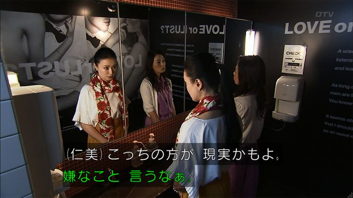 ウツボカズラの夢2話のキャプ365