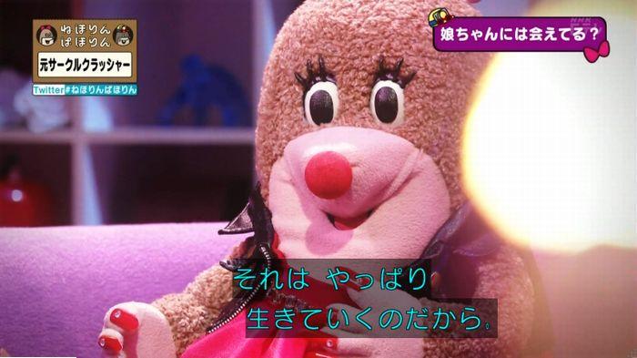 ねほりんぱほりん サークルクラッシャーのキャプ489