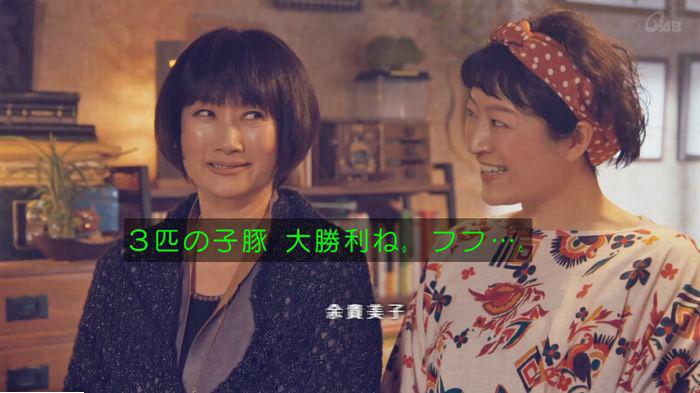 家政婦のミタゾノ 2話のキャプ873