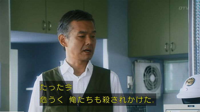 警視庁いきもの係 最終話のキャプ255