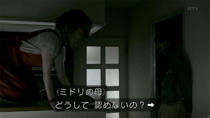 世にも奇妙な物語 夢男のキャプ384