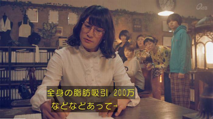 家政婦のミタゾノ 2話のキャプ414