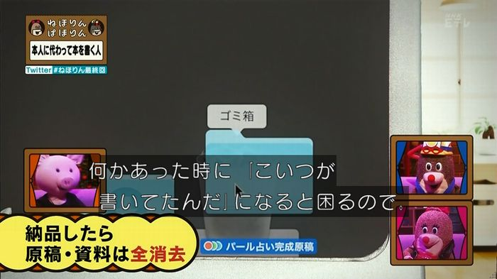 ねほりん 最終回のキャプ94