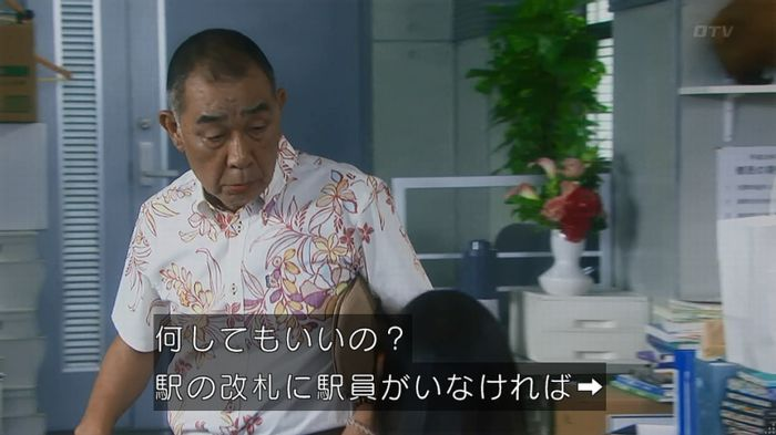 いきもの係 3話のキャプ131