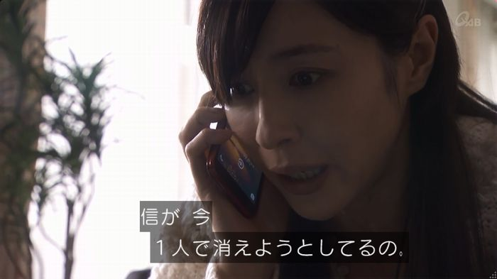 奪い愛 6話のキャプ664