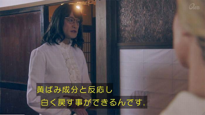 家政夫のミタゾノ7話のキャプ240
