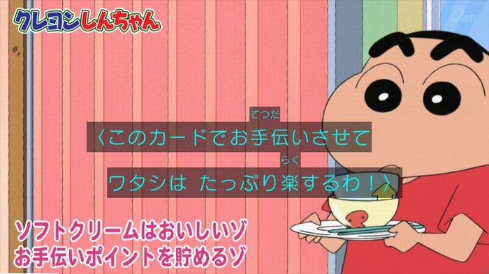 クレヨンしんちゃんのキャプ364