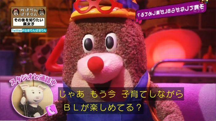 ねほりんぱほりんのキャプ290