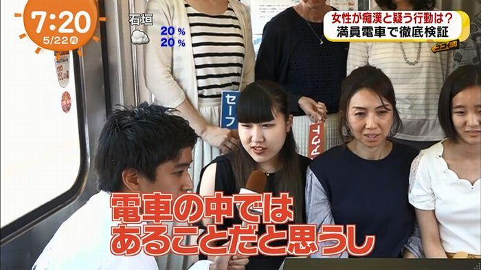 めざましTV 痴漢のキャプ48