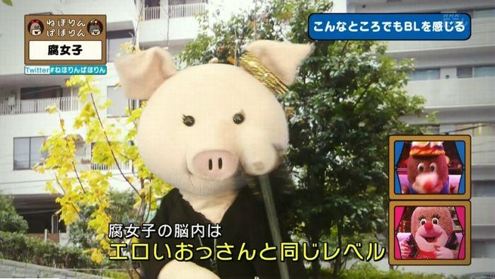 ねほりん腐女子回のキャプ266