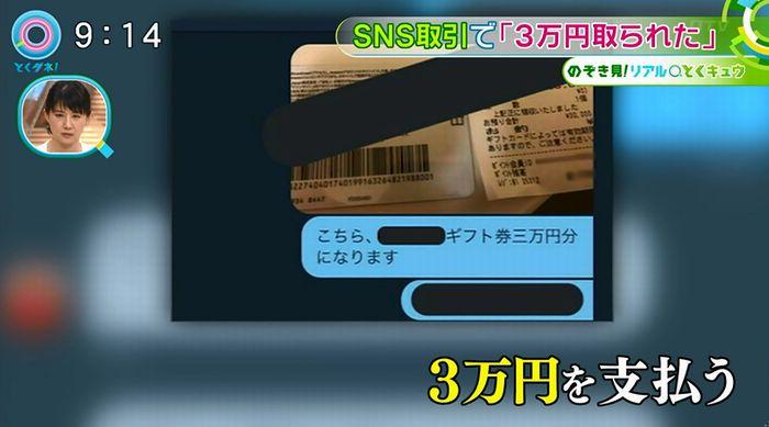 とくダネ!のキャプ98