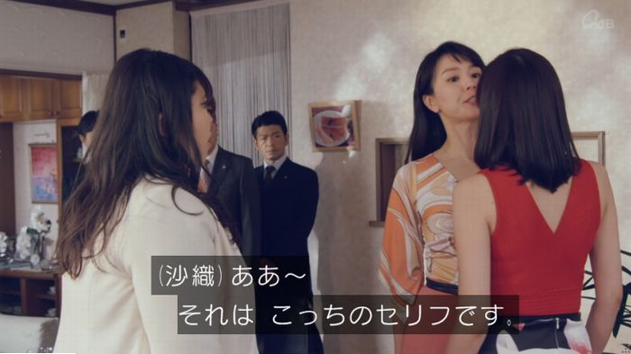 家政婦のミタゾノ 2話のキャプ743