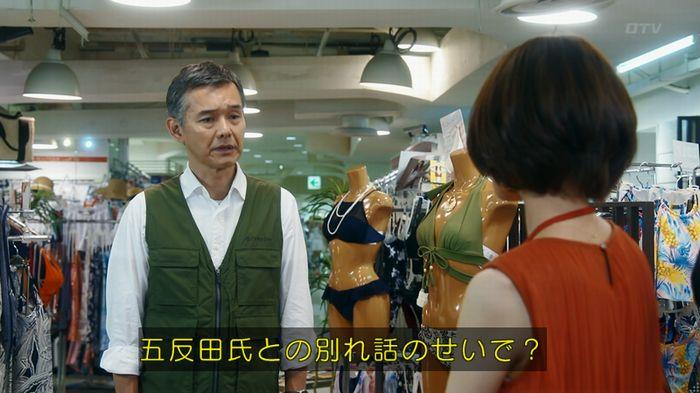 いきもの係 5話のキャプ389