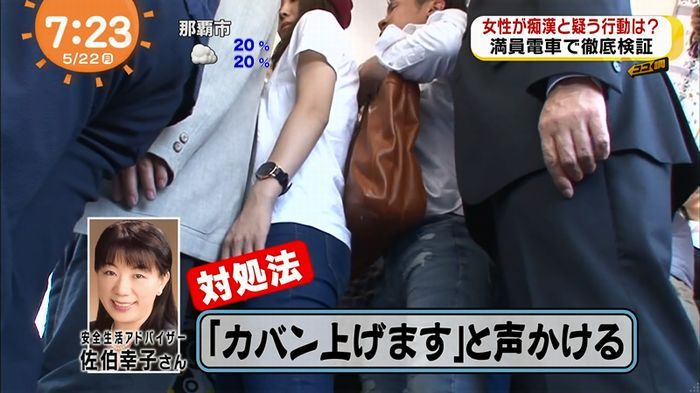 めざましTV 痴漢のキャプ86