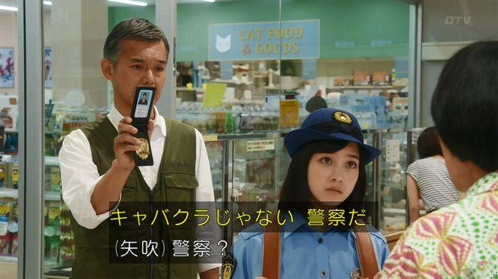 いきもの係 5話のキャプ451