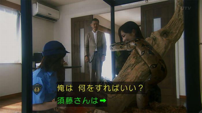 いきもの係 3話のキャプ197