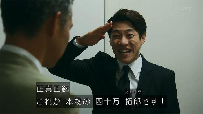 警視庁いきもの係 最終話のキャプ98