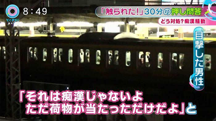 とくダネ! 平井駅痴漢のキャプ54