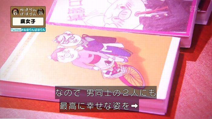 ねほりん腐女子回のキャプ142