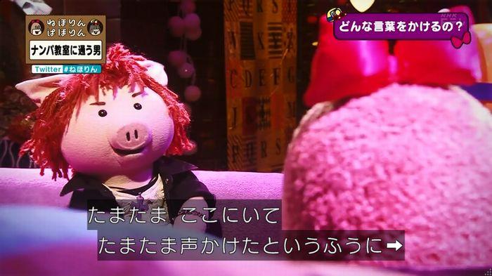 ねほりん ナンパ回のキャプ87
