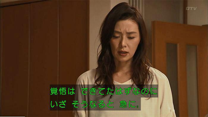 ウツボカズラの夢7話のキャプ561