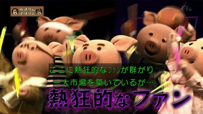 ねほりん 地下アイドル回のキャプ10