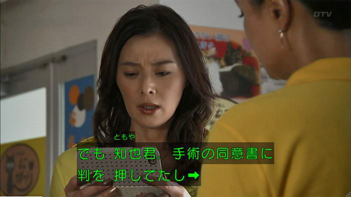 ウツボカズラの夢6話のキャプ62