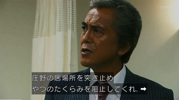 警視庁いきもの係 最終話のキャプ83