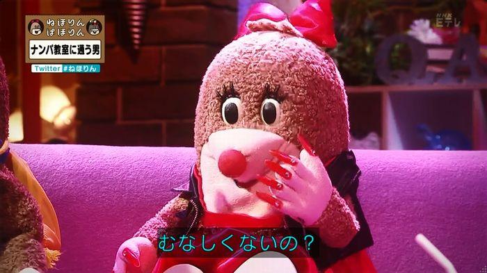 ねほりん ナンパ回のキャプ264