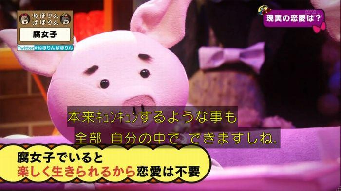 ねほりん腐女子回のキャプ458