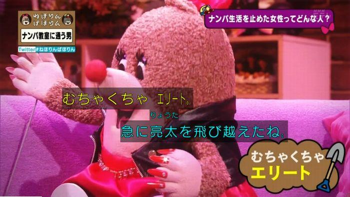 ねほりんぱほりんのキャプ111