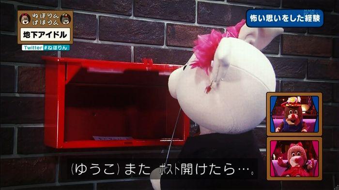 ねほりん 地下アイドル後編のキャプ102