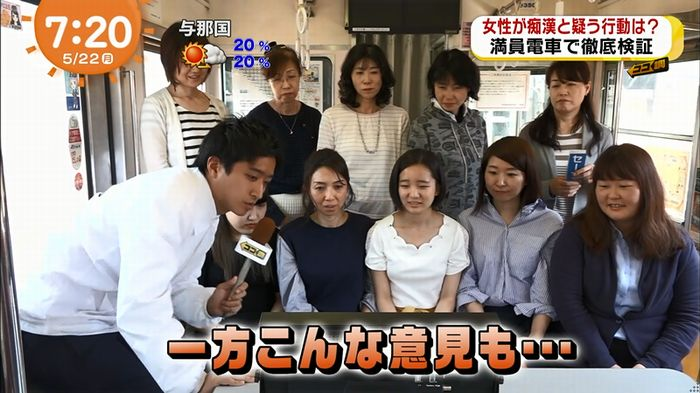 めざましTV 痴漢のキャプ51