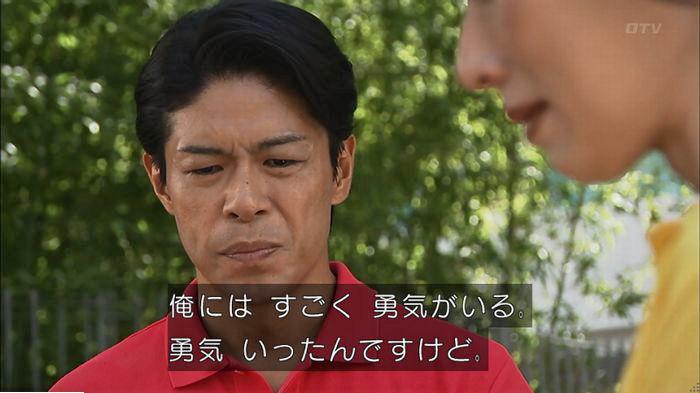 ウツボカズラの夢6話のキャプ266