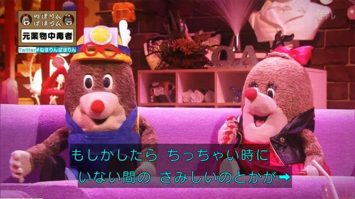 ねほりんぱほりんのキャプ298